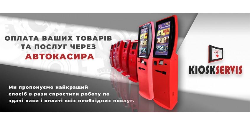 Автокассир - автоматизация платежей